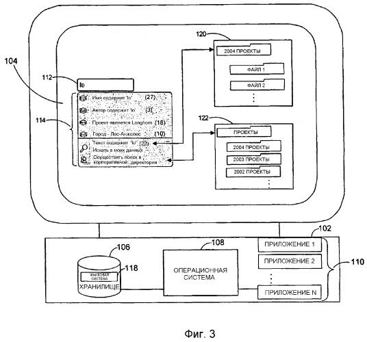 Система и способ для динамического генерирования расширения допускающего выбор поиска