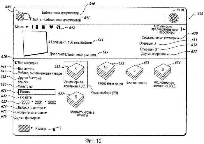 Система и способ фильтрации и организации элементов на основе общих свойств