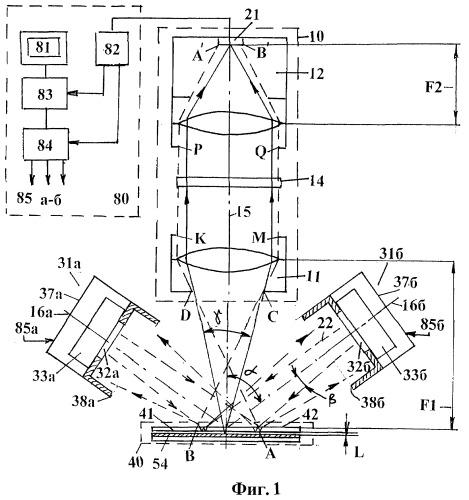 Устройство для диагностики с использованием биочипов