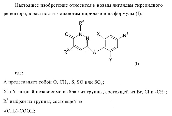 Производные пиридазинона в качестве агонистов рецептора тиреоидного гормона