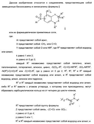 Производные бензоксазина и хиноксалина и их применение