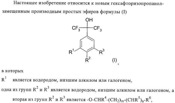 Гексафторизопропанол-замещенные производные простых эфиров