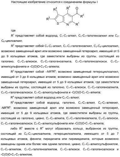 Производные тиенопиридина в качестве аллостерических энхансеров гамк-в