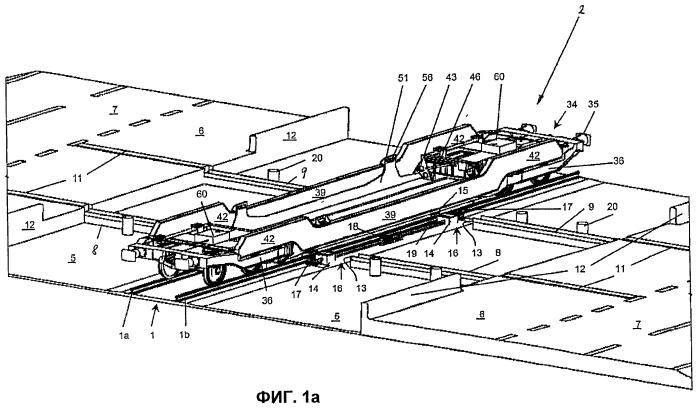 Система перевалки грузов и пригодный для этого железнодорожный вагон
