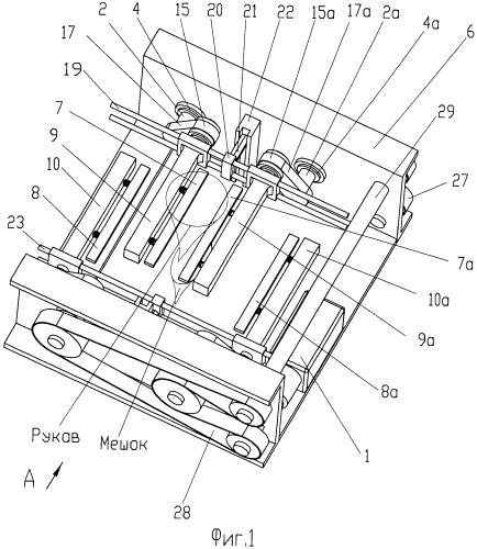 Устройство для изготовления и запечатывания мешков из рукава термосклеивающегося материала