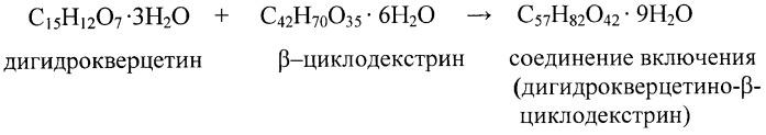 Водорастворимое комплексное соединение включения дигидрокверцетино- -циклодекстрин и способ его получения