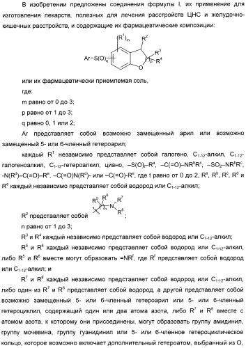 Производные хромана и их применение в качестве лигандов 5-нт рецептора