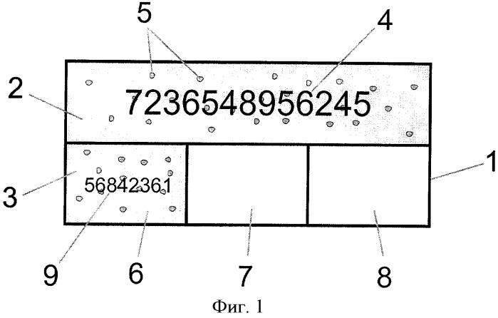 Способ внесения дополнительной технологической информации в идентификационную невоспроизводимую метку