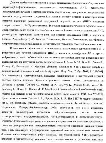 Замещенные 2-алкиламино-3-сульфонил-пиразоло[1,5-a]пиримидины, антагонисты серотониновых 5-ht6 рецепторов, способы их получения и применения