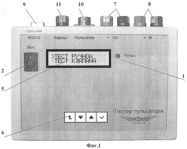 Устройство тестирования электрооборудования скважинного пульсатора