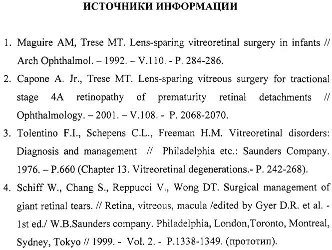 Способ хирургического лечения тракционной отслойки сетчатки