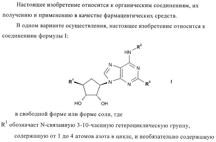 Пуриновые производные в качестве агонистов рецептора a2a