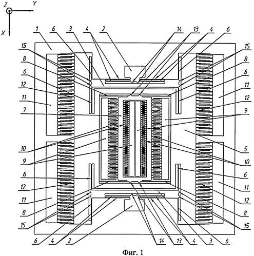 Микромеханический гироскоп