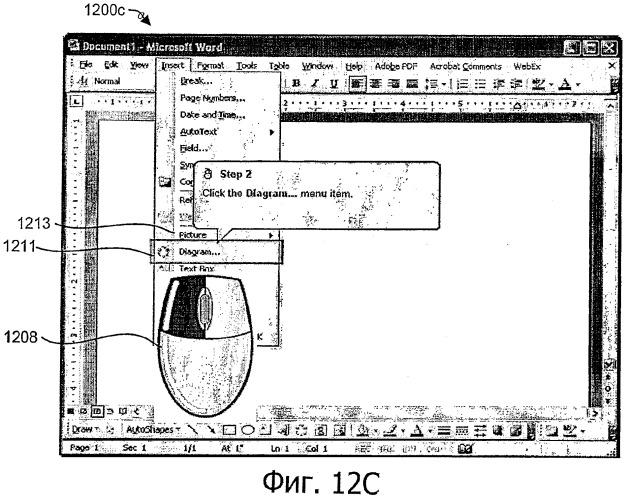 Системы и способы обучения интерактивному взаимодействию с компьютерной программой, имеющей графический интерфейс пользователя