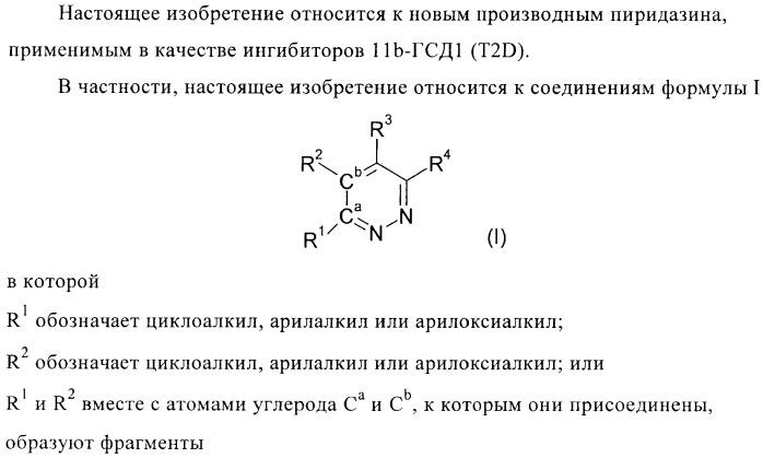Производные пиридазина