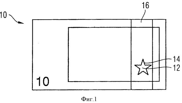 Способ изготовления ценной бумаги, отливной формы и формовочного элемента для отливной формы