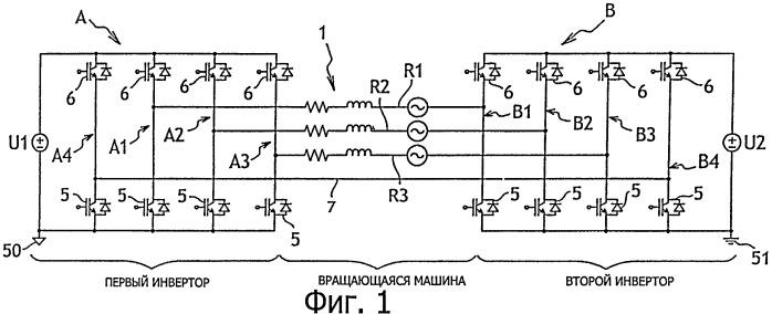 Система питания с двумя последовательно соединенными инверторами для многофазного электромеханического привода