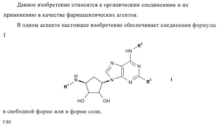 Пуриновые производные для применения в качестве агонистов аденозинового рецептора а-2а