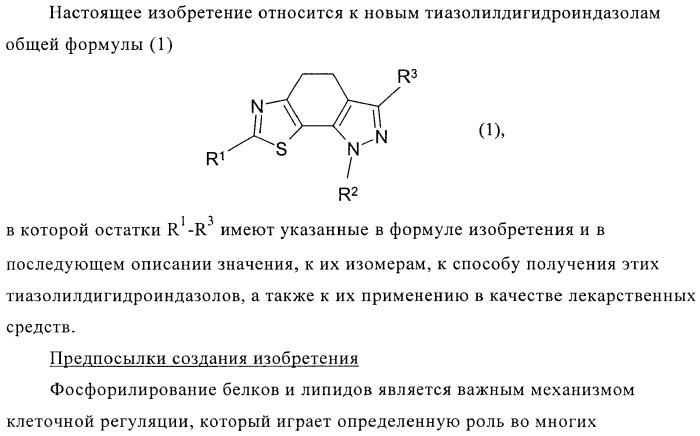 Тиазолилдигидроиндазолы