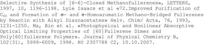 Способ совместного получения 1'-алкил-1'-этилформил-( c60-ih)[5,6]фуллеро[2',3':1,9]циклопропанов и 1'a-алкил-1'a-этилформил-1'a-карба-1'(2')a-гомо(c60-ih)[5,6]фуллеренов