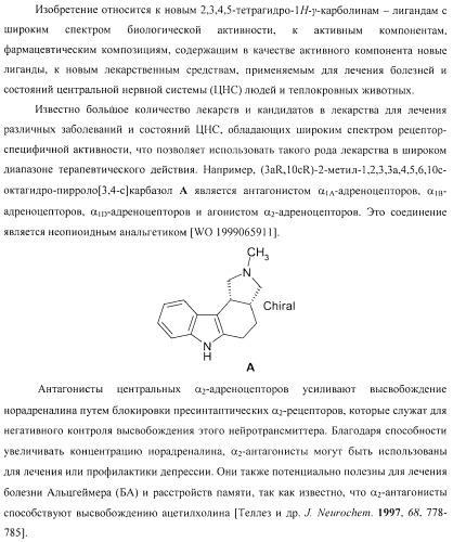 Замещенные 8-сульфонил-2,3,4,5-тетрагидро-1н-гамма-карболины, лиганды, фармацевтическая композиция, способ их получения и применения