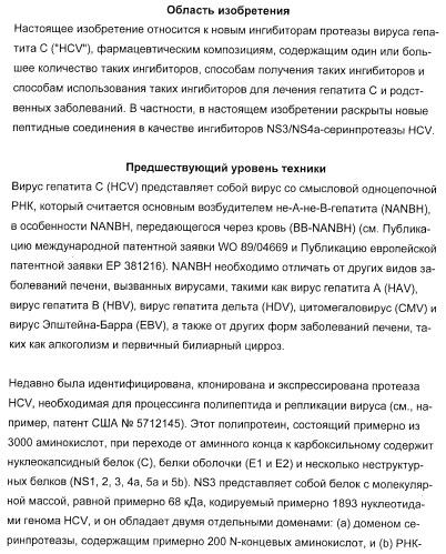 Новые пептиды как ингибиторы ns3-серинпротеазы вируса гепатита c