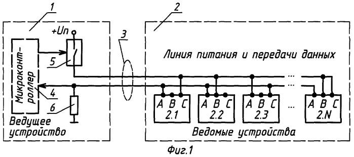 Способ назначения адреса ведомого устройства в электронной системе с совмещенной линией питания и передачи данных