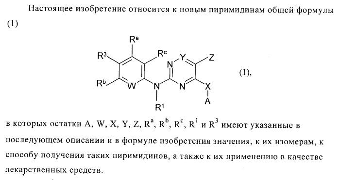 2,4-ди(аминофенил)пиримидины в качестве ингибиторов рlk-киназ