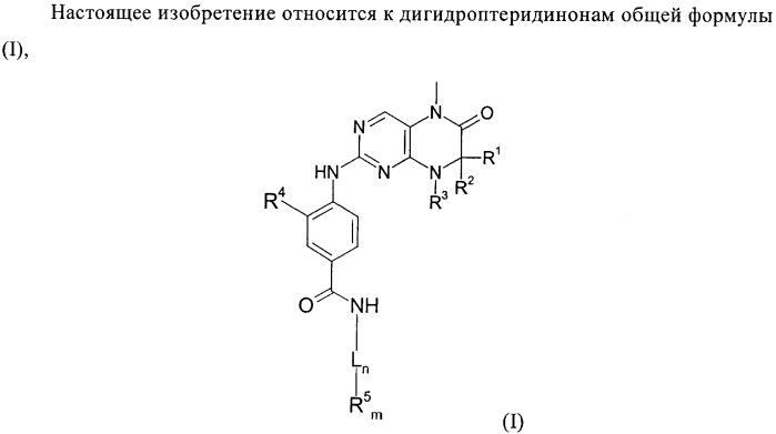 Дигидроптеридиноны, предназначенные для лечения раковых заболеваний