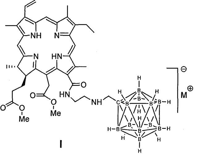 Производные 13(1)-n-{2-[n-(клозо-монокарбадодекаборан-1-ил)-метил]аминоэтил}амид-15(2),17(3)-диметилового эфира хлорина e6, проявляющие свойства фотосенсибилизатора