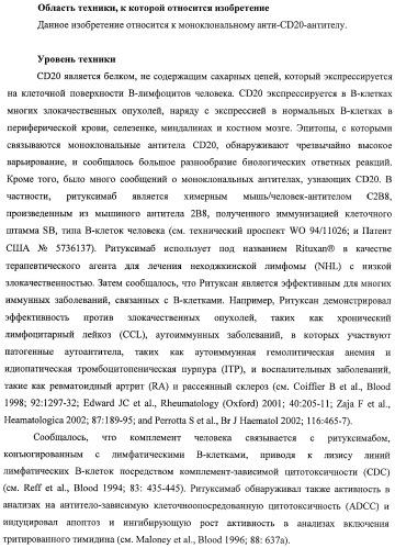 Гуманизированное моноклональное анти-cd20-антитело