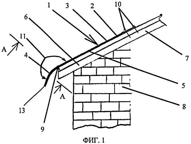 Устройство для обеспечения безопасности при образовании сосулек на выступающих деталях крыш и фасадов зданий и сооружений и предотвращения падения крупных сосулек, наледи и снега с этих деталей