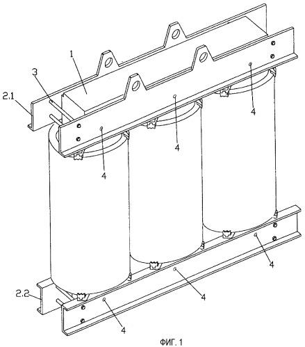 Зажимная, уплотняющая, подъемная система для электрических трансформаторов и реакторов