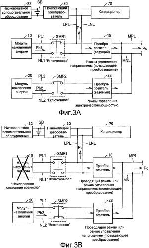 Система электропитания, транспортное средство, включающее в себя систему электропитания, и способ управления системой электропитания