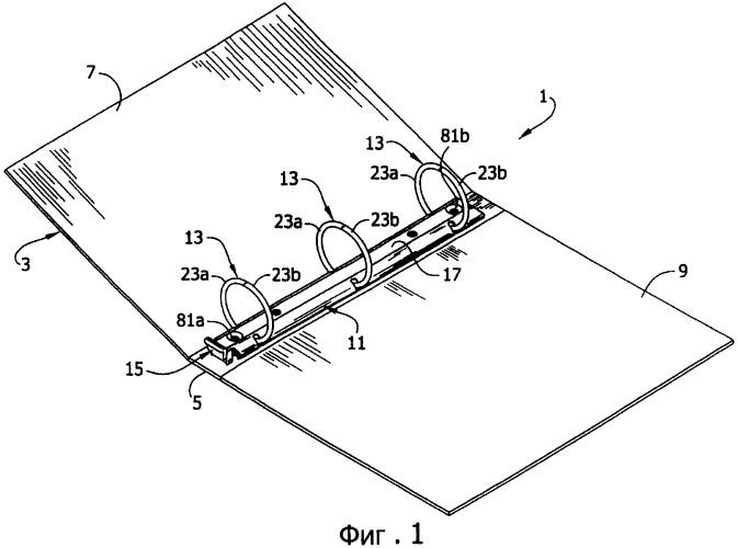 Рычаг для скоросшивателя с кольцевым механизмом