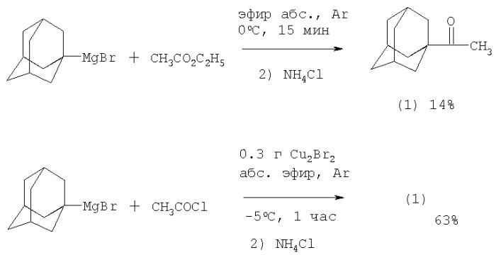 Способ получения 1-ацетиладамантана