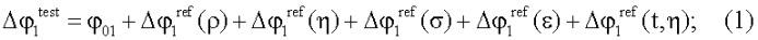 Способ определения характеристик жидкости и устройство для его осуществления