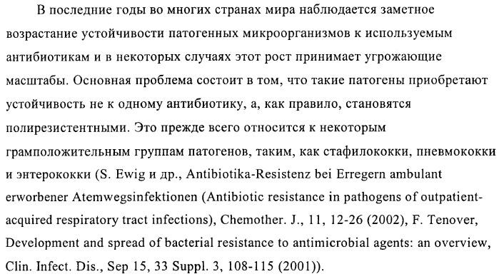 Новые соединения, обладающие антибактериальной активностью