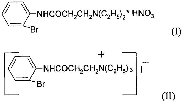 2'-броманилид-3-n,n-диэтиламинопропановой кислоты нитрат, 2'-броманилид-3-n,n,n-триэтиламинопропановой кислоты йодид, проявляющие антиаритмическую активность