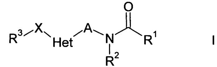 Гетероарилзамещенные амиды, содержащие насыщенную связывающую группу, и их применение в качестве фармацевтических средств