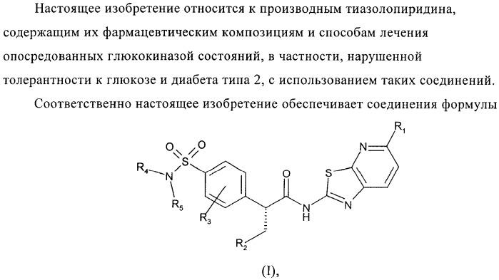 Сульфонамидтиазолпиридиновые производные как активаторы глюкокиназы, пригодные для лечения диабета типа 2