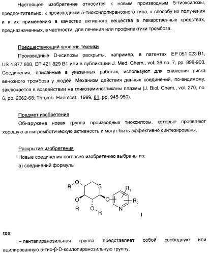 Новые соединения, производные от 5-тиоксилозы, и их терапевтическое применение