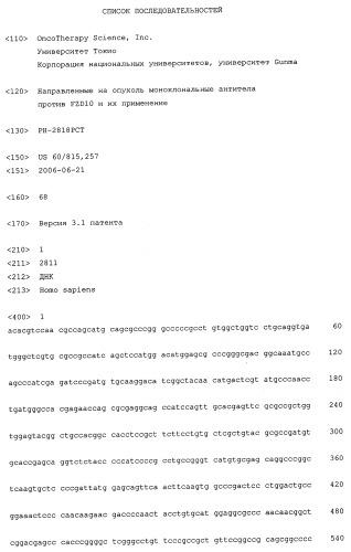 Направленные на опухоль моноклональные антитела против fzd10 и их применение