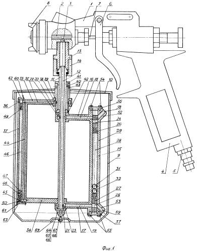 Пневматический краскораспылитель для окрашивания различно ориентированных поверхностей