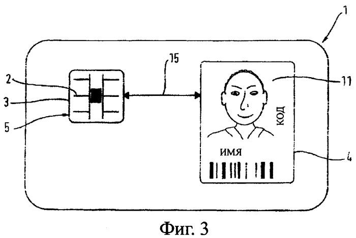 Защищенный документ с интегральной микросхемой и встроенным индикаторным элементом
