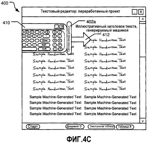 Системы, способы и машиночитаемый носитель данных для активации интерфейса с электронными чернилами или рукописным вводом