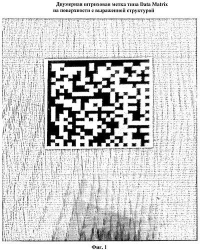 Способ оптической маркировки музейных ценностей