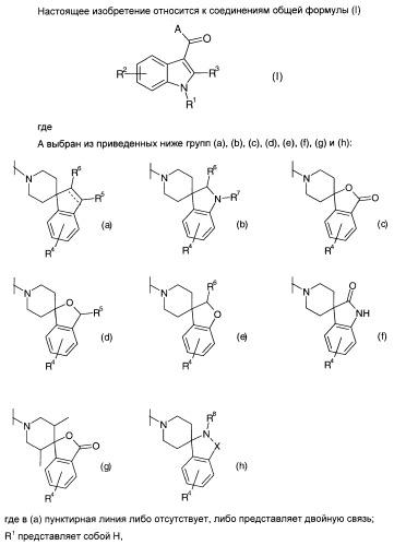 Производные индол-3-карбонил-спиро-пиперидина в качестве антагонистов рецепторов v1a