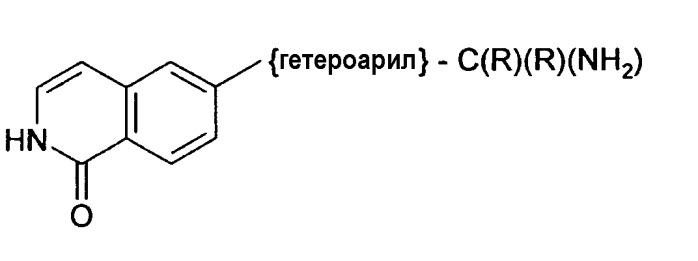 Пиперидинил-замещенные производные изохинолона как ингибиторы rho-киназы