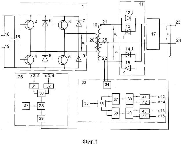 Преобразователь напряжения постоянного тока с промежуточным звеном повышенной частоты
